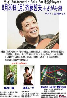 8/30 斉藤哲夫