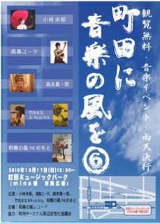 町田に音楽の風を6