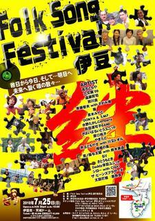 Folk Song Festival 伊豆